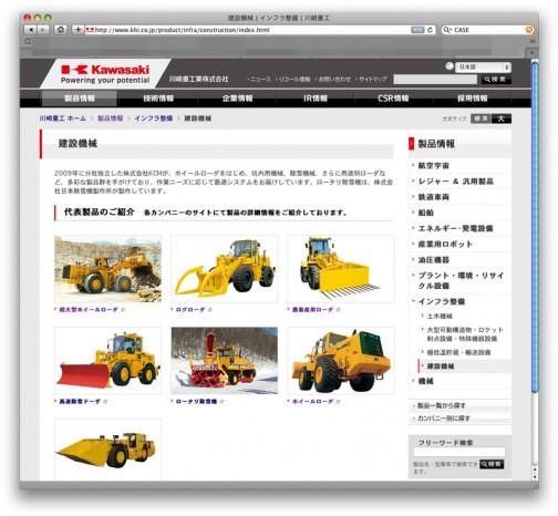 川崎重工もWEB上では「ホイールローダー」
