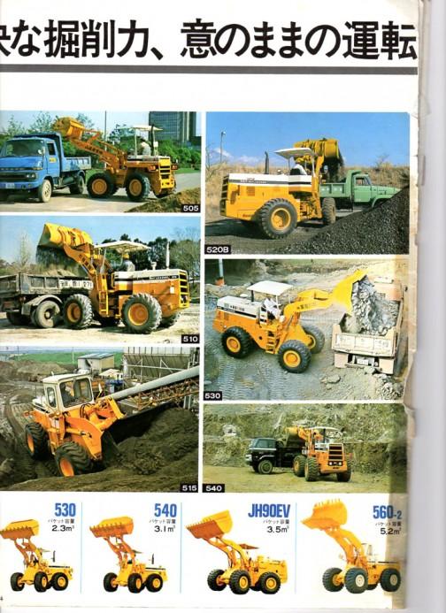 1976 komatsu payloader 505/507/510/515/520B/530/540/JH90EV/560-2/H400C/SK04/SK07  1976年あたりの発売で、コマツ・ペイローの昔のカタログ、505/507/510/515/520B/530/540/JH90EV/560-2/H400C/SK04/SK07です。