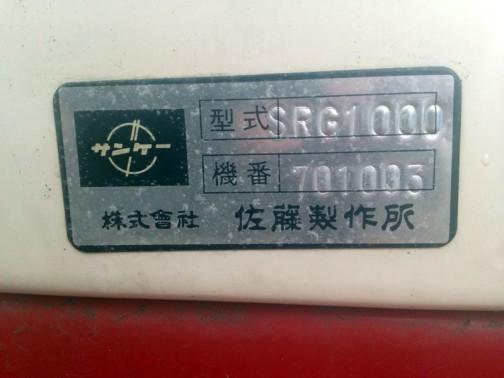 超小型クローラトラクタ&ドーザー 佐藤製作所(サンケー)サンペット SRG-1000