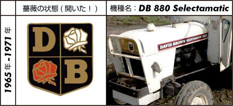 デビッド・ブラウントラクター880セレクタマチック インプルマティックの後継機 1965 - 1971 David Brown 2.7L 3-cyl diesel 46 hp