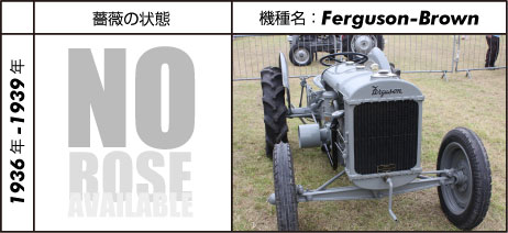 ファーガソンブラウントラクター 1936-1939 まだ薔薇も何もありません。