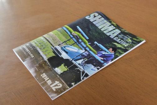 環境保全会の回覧「SHIMAGAZINE」A4で8ページ 12という数字は12号目という意味です