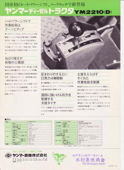 昔のトラクターカタログ ヤンマーYM2210