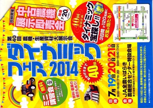 「農業機械」ダイナミックフェア2014(JAグループ茨城の第40回農機・生産資材大展示会+同時開催の第55回中古農機展示即売会)