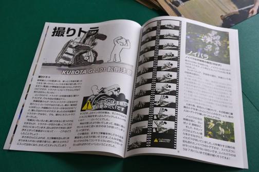島地区農地・水・環境保全会の広報紙?「シマガジン」No13 前号も含めて増刷です。