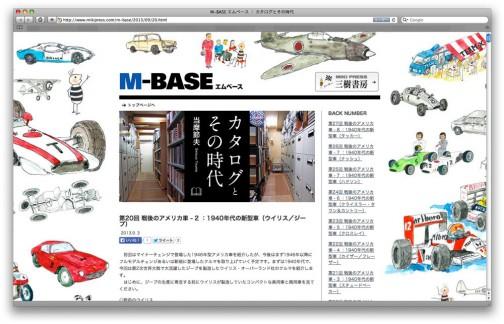 三樹書房のWEBサイトですね!http://www.mikipress.com/m-base/2013/09/20.html カタログもこうやって並べて紹介するとさらにおもしろいです。