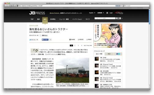 鳥取にある「旺方トレーディング」という中古農機具の輸出業の会社です。