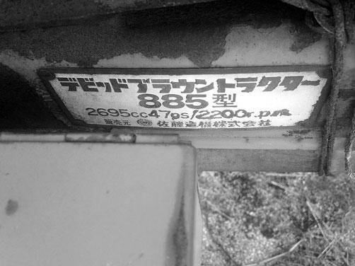 販売元の銘板もこれまたステキ! デビッドブラウントラクター885型 販売元 佐藤造機株式会社 2695cc 47ps/2200r.p.m とあります。