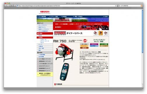 岡山の小橋工業株式会社のあぜぬり機サイト。発売したばかりなのでしょうか?NEW!と歌っています。