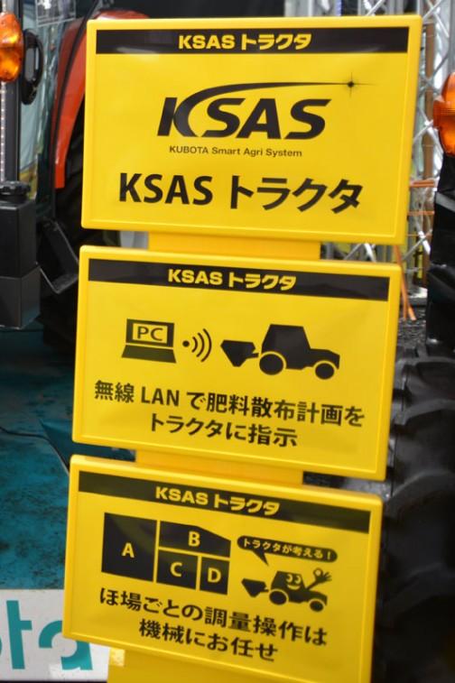 KSASトラクタ  無線LANで肥料散布計画をトラクタに指示  ほ場ごとの調量操作は機械にお任せ・・・この黄色い看板が目立ちます。