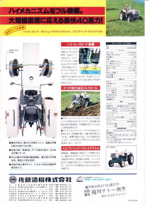 佐藤造機(三菱農機)のSATO TRACTOR ST-4000 サトートラクターST-4000のカタログ。2084ccで40PS