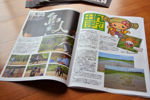 大場島の環境保全活動の広報紙、SHIMAgazine14号完成です