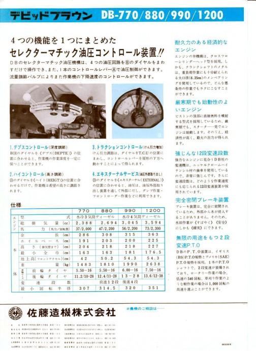 佐藤造機のデビッドブラウントラクター昔のカタログ。