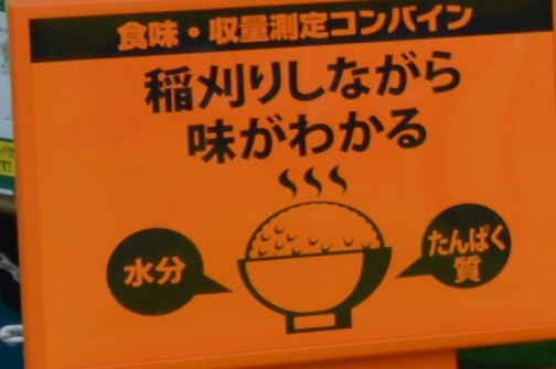 稲刈りしながら味がわかる(この文句おもしろいです!)水分、タンパク質