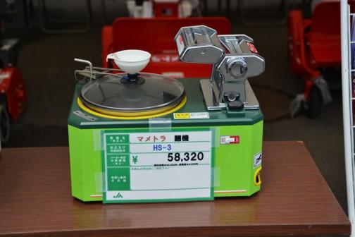 マメトラ麺機 HS-3 価格¥58,320