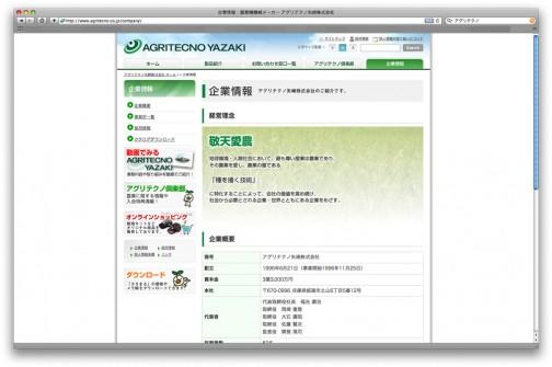 アグリテクノ矢崎株式会社(http://www.agritecno.co.jp/)のWEBページ