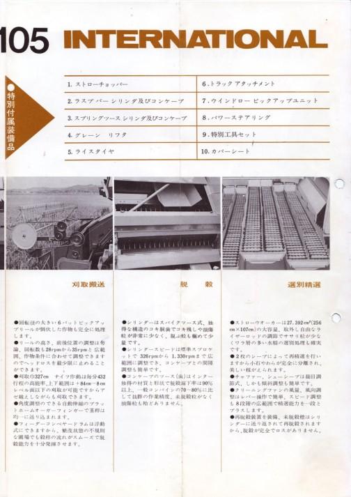 インターナショナルライスコンバイン105のカタログ