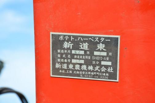 名前もシンプル「新道東」昭和63年とあるので1988年。26年前の機械です。北海道常呂郡端野町63番地とあるので、WEBページの北見市端野町端野63番地という住所は以前そう呼ばれていたのかな?