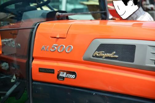 クボタトラクタKL500パワクロ 羽根つきの「BELTION」という謎のロゴがついています。