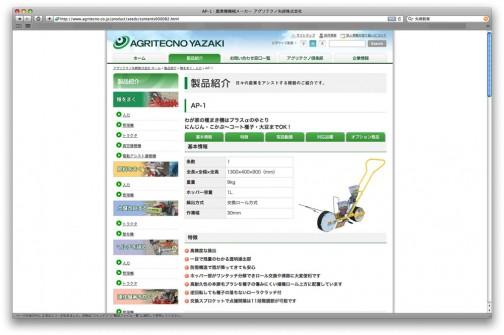 同じロール式播種機もWEBページにちゃんと載っています。