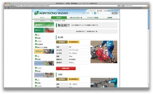 こちらも同じアグリテクノ矢崎株式会社の製品のようです。同じくWEBページに載っています。