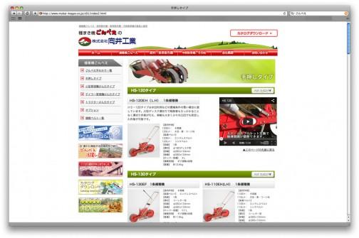 向井工業(http://www.mukai-kogyo.co.jp/)のごんべえです。品番も同じですね・・・