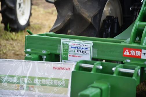 ヤンマー リッチプラウ DWP145,PLW 価格¥429,840   ●新しい反転耕起作業で土作り!!