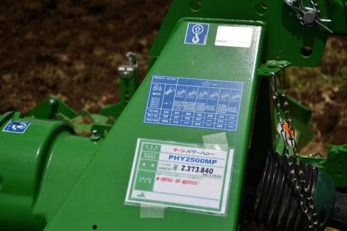 クーン パワーハロー PHY2500MP 価格¥2,373,840   ●一工程で砕土・均平・鎮圧ができる!とあります。
