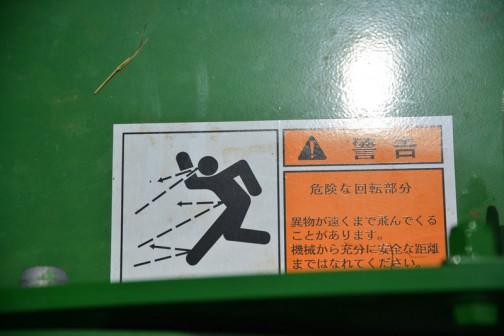 危険な回転部分! 異物が遠くまで飛んでくることがあります。機械から充分に安全な距離まではなれてください。とあります。笑い事ではないんですが、なんだか笑っちゃいます。危険君はハトが豆鉄砲喰らった感じです。