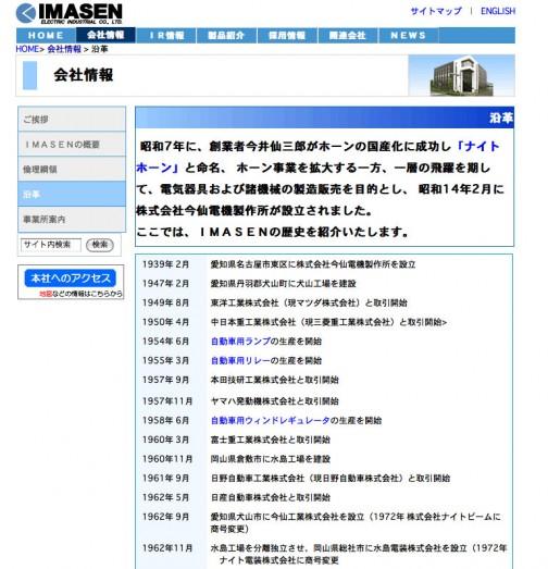 今仙電機製作所 http://www.imasen.co.jp/ だと思うんです。