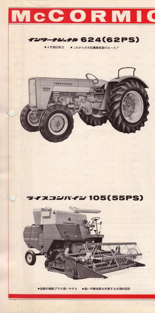 マコーミックインターナショナル インターナショナル624(62PS)とライスコンバイン105(55PS)