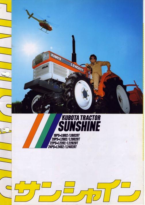 クボタLシリーズ、サンシャインのカタログ、表紙。