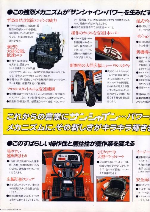 kubota tractor L-series catalog 18PS L1802/L1802DT(Doble Traction) 20PS L2002/L2002DT 22PS L2202/L2202DT 24PS L2402/L2402DT 昔のカタログシリーズ、クボタトラクター選べるカラバリのサンシャインシリーズ、18馬力のL1802/L1802DT(Doble Traction) 20馬力のL2002/L2002DT 22馬力のL2202/L2202DT 24馬力のL2402/L2402DTです。