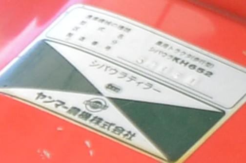 フェンダーにステッカーが貼ってあります。形式はシバウラKH852型。シバウラティラー、ヤンマー農機株式会社と書いてあります。