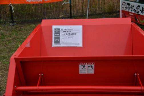 デリカ DELCA DAM-22S 自走マルチスプレッダ 価格¥685,800 特長:堆肥、鶏糞、土壌改良材を撒布できます。二条、片側、全面撒布が出来ます。 最大搭載質量:200kg 撒布幅:約4m 機体重量:310kg エンジン最大出力:ガソリン3.1kw(4.2PS)