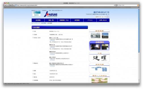 株式会社ジョーニシ(www.jonishi.co.jp/)は滋賀県の会社でした。農機具は西が強いなあ・・・やはり稲作は大陸から半島を伝って、まずは西のほうから広がったんだろうなあ・・・