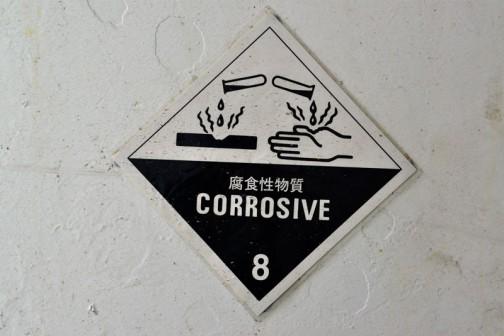 注意書きシリーズ。腐食性物質。たしか蓄電池室の前かなにかに貼ってあったような・・・これはあまり見ない注意書きです。