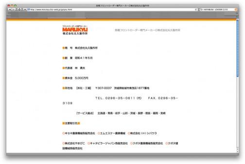 そしてさらには株式会社丸久製作所という、茨城県結城市の会社でした。(http://www.marukyu.biz-web.jp/)