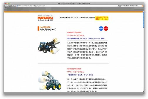 「HAYABUSA」は「ハヤブサ」みたいで、日本のメーカーでした。グレイタスローダーみたいに黒系なんですね。