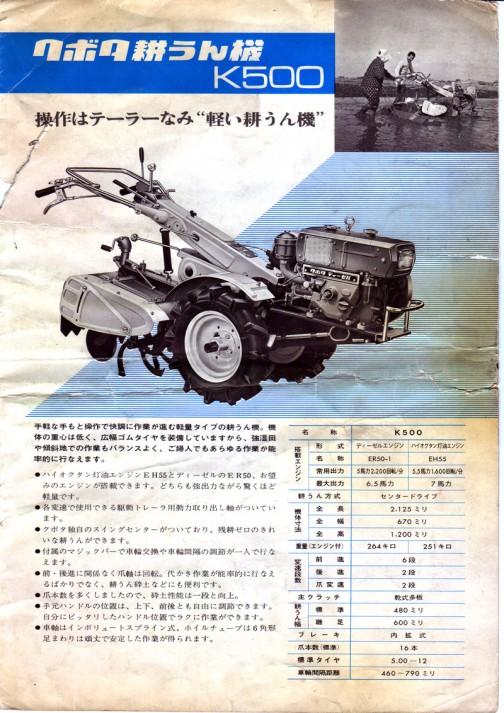 クボタ耕うん機 KMEシリーズ 車両の写真というか、写真を大幅に修正したものだと思いますが、原画を見てみたいです。前足のスタンド、バネが付いているんですね! 自転車のスタンドみたいに跳ね上げられるものだったのでしょうか?