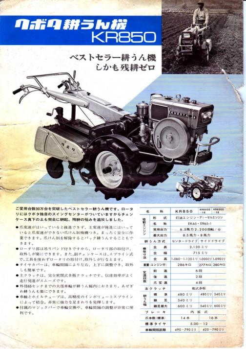 クボタ耕うん機KR850 ベストセラー耕うん機、しかも残耕ゼロ