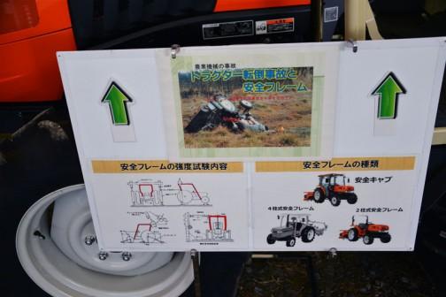 クボタトラクタースラッガーSL60安全フレーム強度試験機。Kubota tractor SL60 safety frame strength test sample