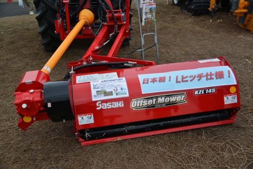 ササキ オフセットモア KZL145G/Y-0L 価格¥1,242,000 作業幅:140cm 適応トラクタ:50〜70PS  日本初! Lヒッチ仕様! と書いてあります。