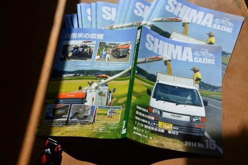 別に誰に頼まれたわけではないですが、大場島の広報紙、不定期刊で発行部数は20数冊の農業・自然系超ローカルマガジンSHIMAgazine(シマガジン)16号完成しました! A4カラー8ページの中綴じです。