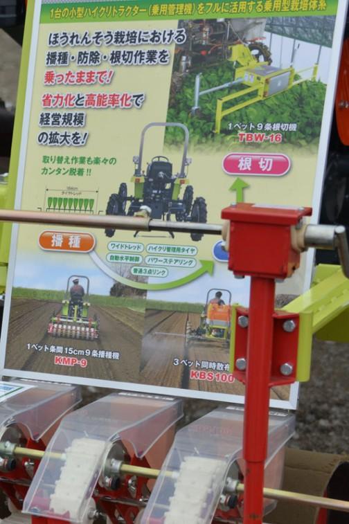 パネルがついています。1台の小型ハイクリトラクター(乗用管理機)をフルに活用する乗用型栽培体系  ほうれん草における播種・防除・根切作業を乗ったままで!  省力化と高能率化で経営規模の拡大を!