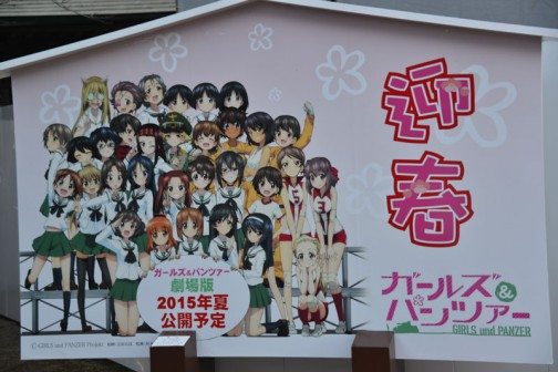 女子高生の戦車乗りが勢揃いの絵柄。当然ながら去年と違う絵です。
