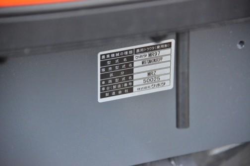 昨日も書きましたけど、ひとつのトラクターに名前がいっぱい。「農用トラクタ(乗用型)」形式名は「クボタMR97」販売形式名は「MR97QMAXWUR3PP」車両形式名が「MRZ」