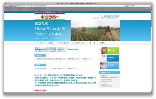 調べてみると北海道の会社です。http://www11.plala.or.jp/qfo/homepage%202013/index.html