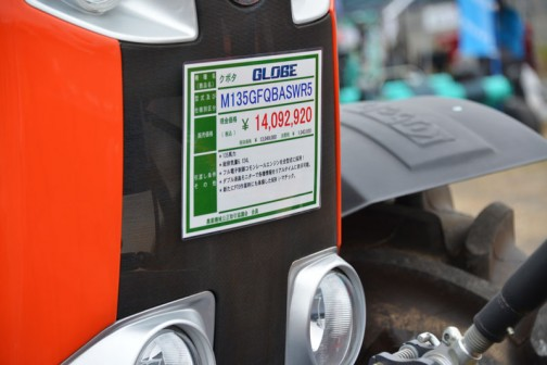本体のほうは、クボタトラクター KUBOTA TRACTOR GLOBE M135GFQBASWR5 価格¥14,092,920 ★135馬力 ★総排気量6124cc ★フル電子制御コモンレールエンジンを全形式に採用! ★ダブル液晶モニターで各種情報をリアルタイムに表示可能。 ★新たにPTO作業時にも体操した(ママ対応の間違いか?)NEW i-マチック。 すごいお値段です。