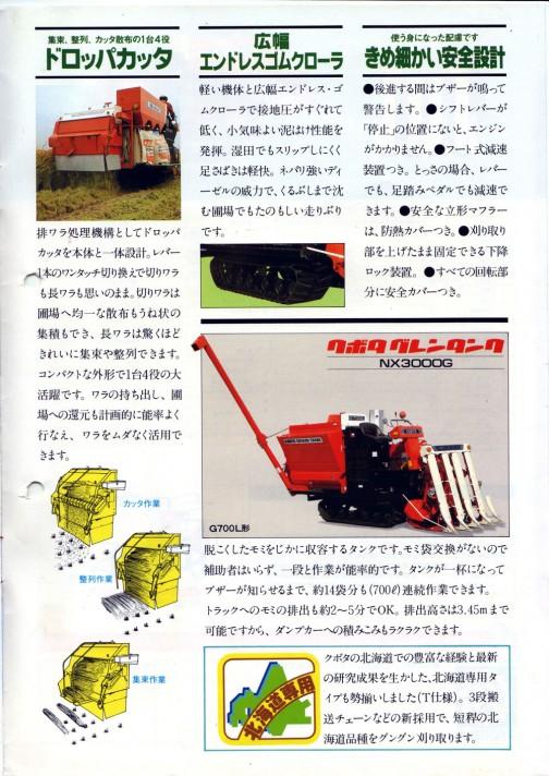 おお! ここで見慣れた形が出てきます。クボタグレンタンクNX3000G 脱穀したモミを直に収容するタンクです。モミ袋の交換がないので補助者はいらず、一段と作業が能率的です。タンクが一杯になってブザーが知らせるまで、約14袋分も(700ℓ)連続作業できます。トラックへのモミの排出も約2〜5分でOK。排出高さは3.45mまで可能ですから、ダンプカーへの積み込みも楽々でききます。